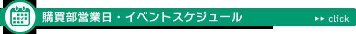 購買部営業日・イベントスケジュール