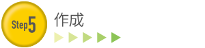 step5 作成