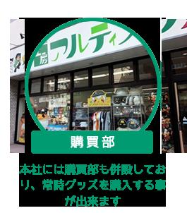 購買部 本社には購買部も併設しており、常時グッズを購入する事が出来ます