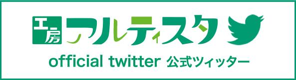 工房アルティスタ official twitter 公式ツィッター