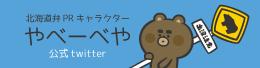 北海道弁PRキャラクターやべーべや